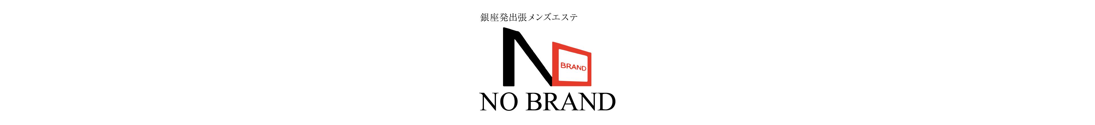 銀座発出張メンズエステ 『NO BRAND〜ノーブランド』